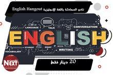نادي المحادثة باللغة الانجليزية English Hangout