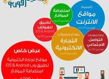 تصميم مواقع الكترونية وتطبيقات للموبايل Website & Applications