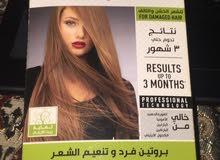 بروتين تنعيم الشعر