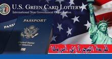 فيزا الهجرة إلى أمريكا (الولايات المتحدة الأمريكية) والإقامة  بالقرعة