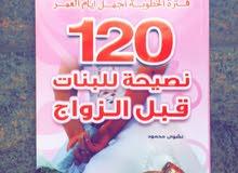 120 نصيحة