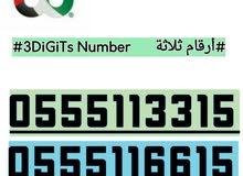 DU prepaid number