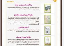 4 كتب للشيخ عبدالله العيسري»عرض»(التوصيل مجاني)