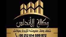 00212614599972 فلل امان في مراكش