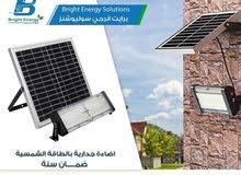 كشافات تعمل بالطاقه الشمسية