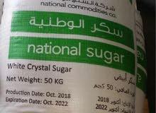 للبيع سكر هولندي الوطنيه ناعم