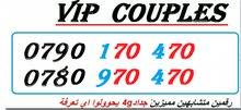 رقمين زين وامنية متشابهين ومميزين VIP COUPLES للبيع معا ب 75 د