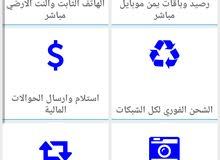 برنامج ابوبكر القرضي تيليكوم لخدمات الشحن الفوري والحولات الماليه