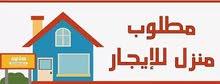 مطلوب بيت للايجار في اربيل