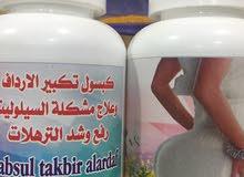 كبسول لبناني بديل الجانبو
