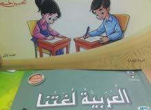 مدرسة لغة عربية وتأسيس