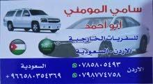سفريات الى السعوديه 'تبوك' القريات ' مكه' مدينه' الرياض' الدمام