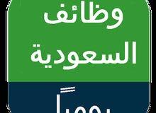 مطلوب فورا موظفين ادارة وموظفين استقبال للعمل بجامعات بالسعودية