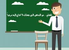 معلم متميز لتأسيس الصفوف الأولية ومتابعة ابتدائي ومتوسط وتدريس مادة الرياضيات