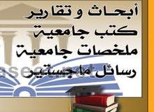 مدرس شرح وعمل أبحاث و ملخصات لطلاب الجامعة