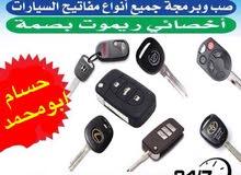 فتح سيارات واقفال ومفاتيح