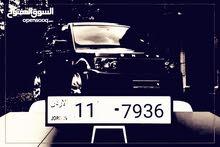 رقم رباعي مميزه 11-7936 للبيع سعر مغري 650 دينار