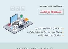 مصمم/ة جرافيك ديزاين