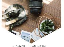 مصورة فوتغرافيه
