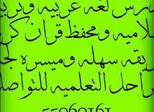 مدرس لغه عربيه وتربيه اسلاميه جميع المراحل التعلميه  وحل الواجبات ومراجعة الامتح