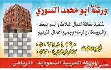 معلم بلاط وسراميك سوري في الرياض