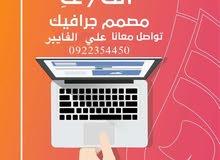 السلام عليكم ابحت علي مصممه للعمل في مطبعة دعايه واعلان