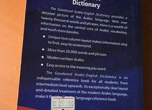 قاموس عربي-إنجليزي مستعمل للبيع