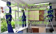 شركة ليالي لتنظيف المنازل و الحشرات 0556216906    0581883877    0543331609