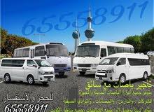 65558911 تأجير باصات في الكويت مع سائق باص