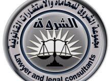 مجموعة الشروق القانونية ترحب بكم ...