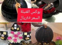 قنبلة الهدايا