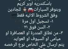 مطلوب كباتن رخصه مهنيه او خاصه للانضمام لفريقنا اوبر كريم اسكندرية