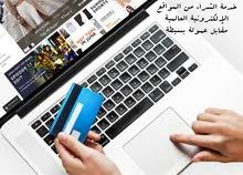 خدمة الشراء من المواقع الإلكترونية العالمية مقابل عمولة بسيطة.