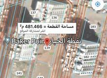 ارض تجارية للبيع بوشر المسلخ بموقع متميز قرب عمان مول