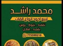 محمد راشد لبيع اجود انواع القات 775599210