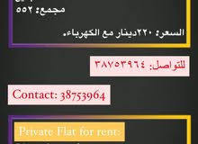 Private Flat for rent : contact 38753964