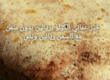 يتوفر خبز عماني  الكيلو 2,000 بدون سمن مع السمن 2,500+ لولاه 20 حبه 1,000