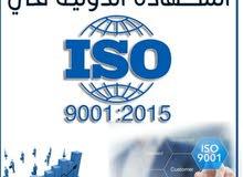 خدمات التأهيل لشهادة الايزو مقدمة للشركات و المؤسسات السعودية