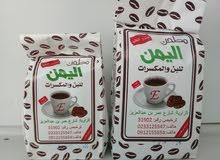 قهوة اليمن 100 و200 جرام بسعر 54