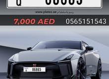 للبيع رقم مميز دبي