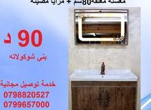 ادوات صحية واطقم حمامات