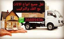 توصيل اثاث البحرين
