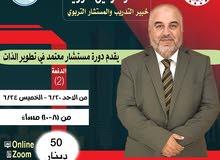 دورة مستشار معتمد في تطوير الذات -  مع الدكتور محمود الزويد