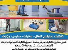 شركة تنظيف منازل شقق ديوانية غسيل سجاد كنبات حمامات مطابخ مداخن تنظيف جلي كاشي