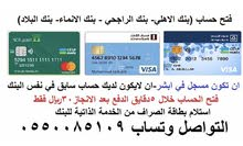 نفتح حسابات بنكيه خلال 5دقايق لجميع الجنسيات بالسعودية