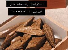 عود موروكي طبيعي محسن (عرض خاص)
