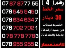 للبيع خطوط أمنية / سعر الخط 30 دينار / الخطوط بطاقات جديدة دون تعرفة او رصيد .
