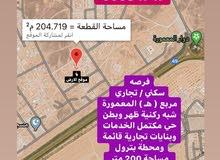البيع أرض سكني/ تجاري في صحنوت مربع هـ المعمورة