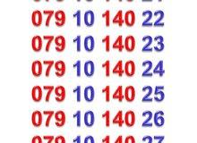 ارقام زين متسلسلة