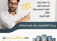 بريدك الالكتروني على اسم شركتك-تصميم المواقع